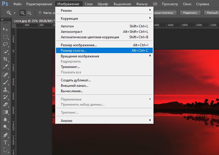 Как менять размеры изображений в фотошопе9