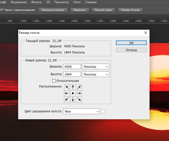 Как менять размеры изображений в фотошопе10