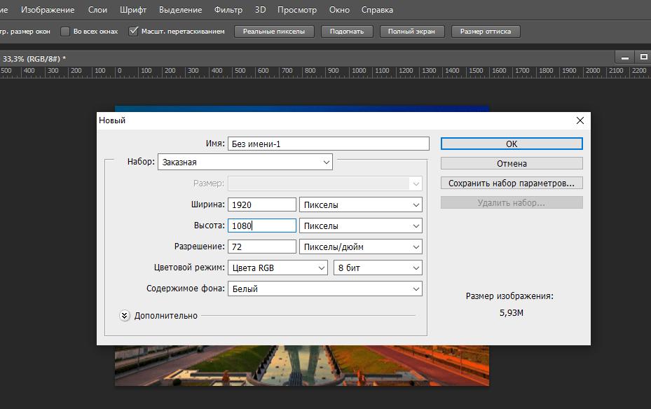 Как менять размеры изображений в фотошопе16