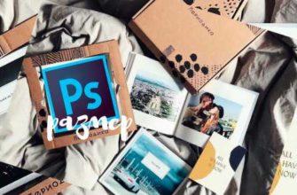Как менять размеры изображений в фотошопе