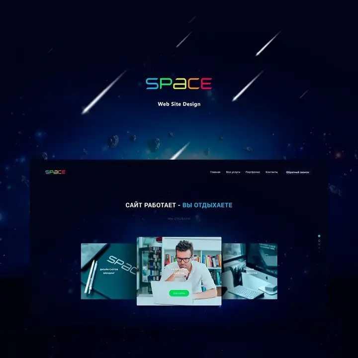 Современный дизайн сайта1