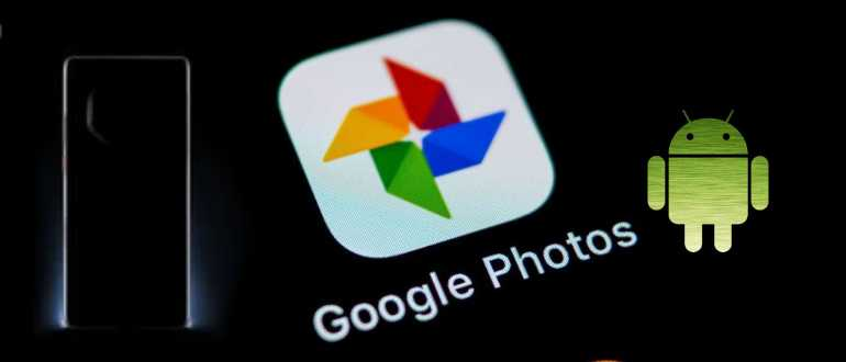 Что такое гугл фото на телефоне4