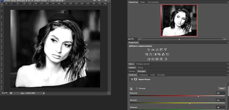 как сделать изображение черно белым в фотошопе9