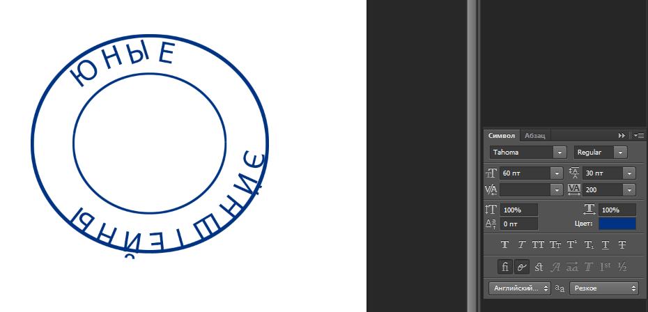 как сделать надпись по кругу в фотошопе16