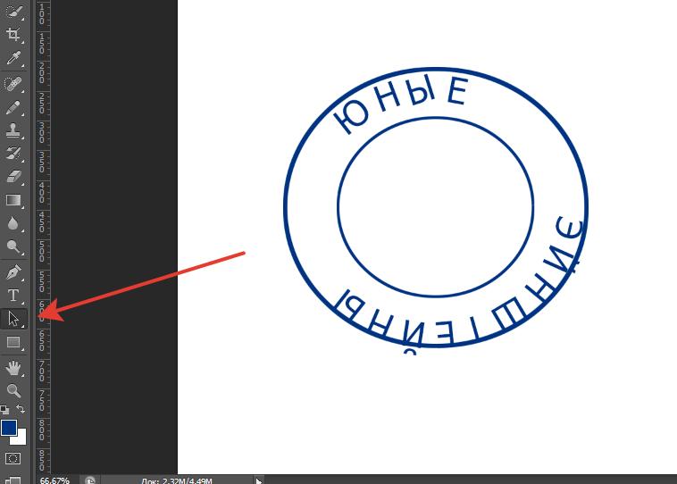 как сделать надпись по кругу в фотошопе17