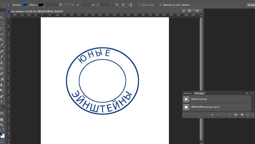 как сделать надпись по кругу в фотошопе18