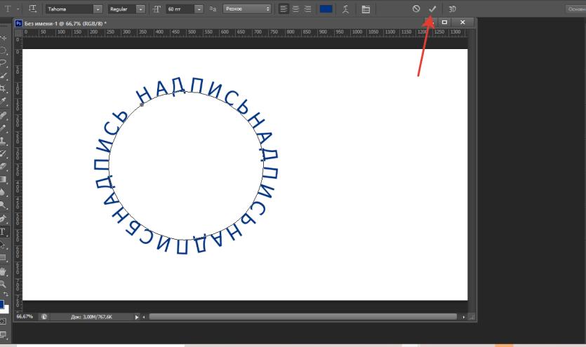 как сделать надпись по кругу в фотошопе22