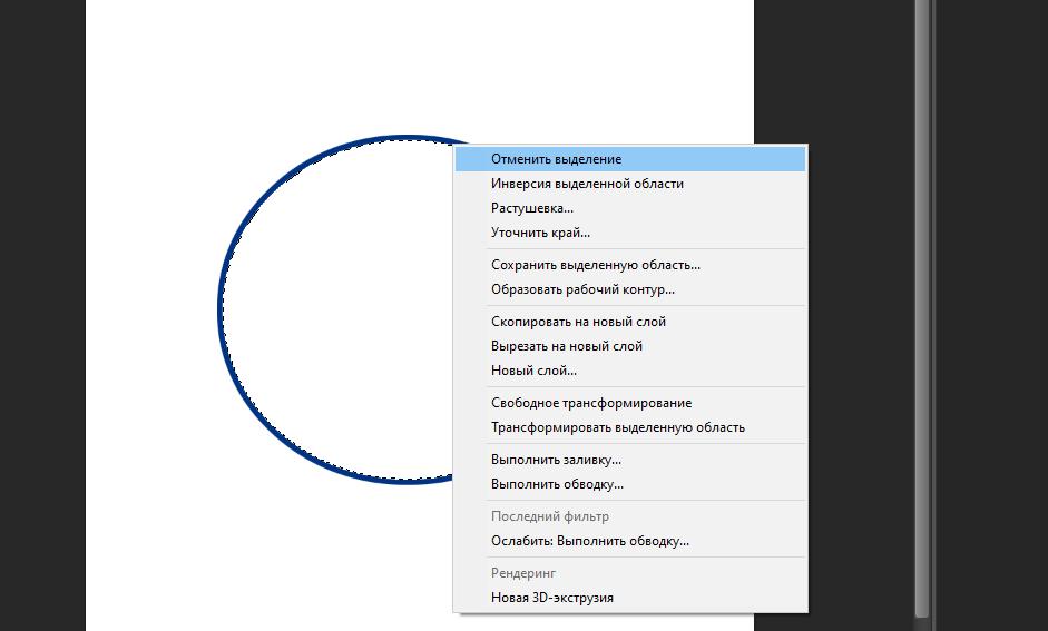 как сделать надпись по кругу в фотошопе7