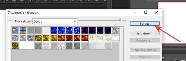 Как устанавливать текстуры в фотошоп12