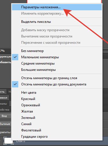 Как устанавливать текстуры в фотошоп14