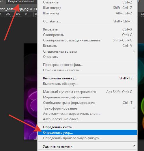 Как устанавливать текстуры в фотошоп18