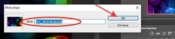 Как устанавливать текстуры в фотошоп19