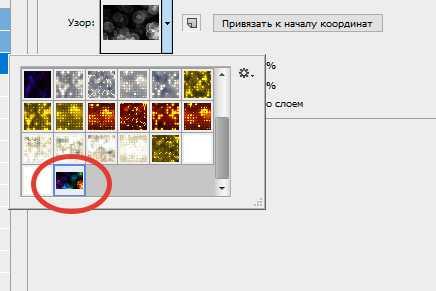 Как устанавливать текстуры в фотошоп20