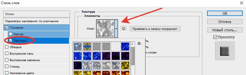 Как устанавливать текстуры в фотошоп30