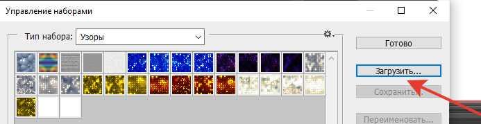 Как устанавливать текстуры в фотошоп9