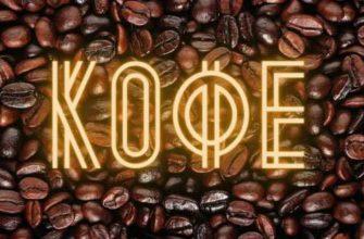 Виды кофе с названиями0