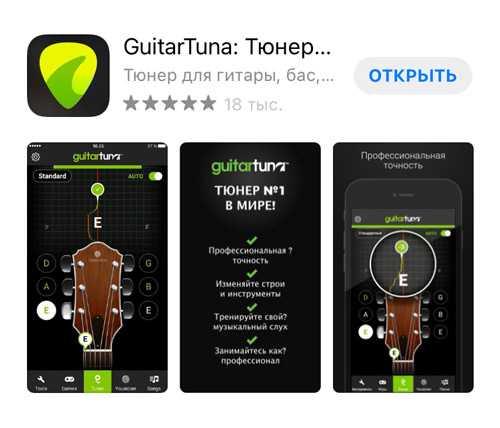 Как настроить гитару по тюнеру на телефоне1