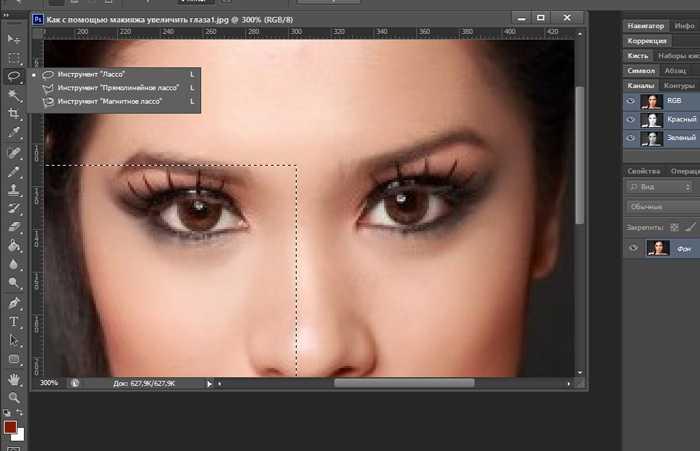 Как в фотошопе изменить цвет глаз2