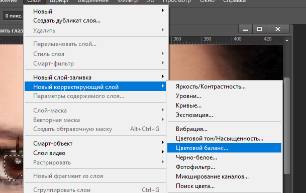 Как в фотошопе изменить цвет глаз5