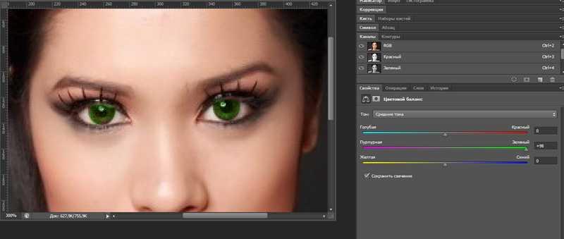 Как в фотошопе изменить цвет глаз6