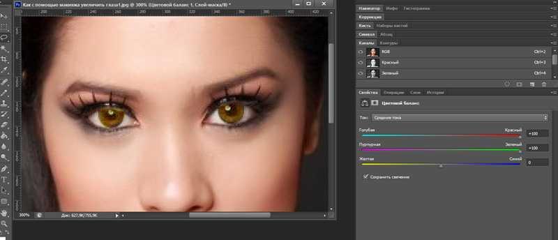 Как в фотошопе изменить цвет глаз7