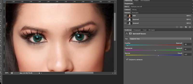 Как в фотошопе изменить цвет глаз8