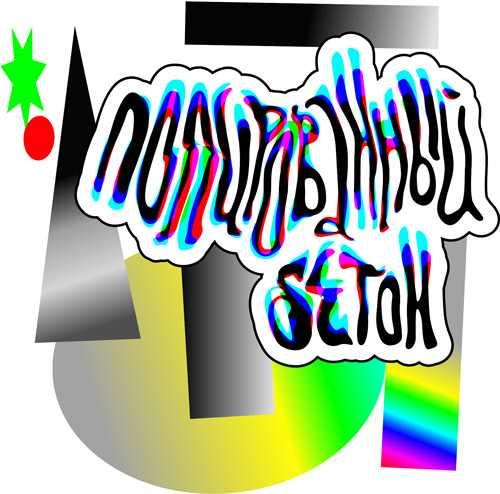 Как сделать свой логотип5