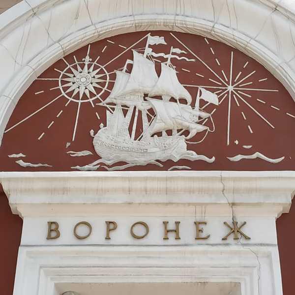 Красивые места Воронежа2