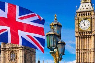 История Великобритании кратко-0