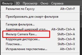 Как в фотошопе обработать фото-9