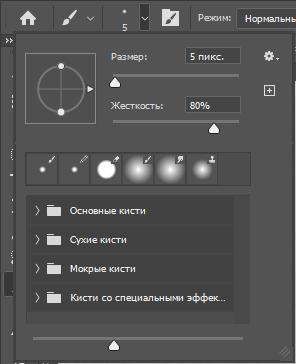 Как сделать черно белое фото в фотошопе цветным-5